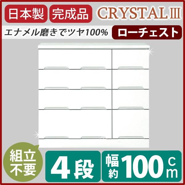 【送料無料】ローチェスト 4段 〔幅100cm〕 スライドレール付き引き出し 日本製 ホワイト(白) 〔完成品 開梱設置〕【代引不可】