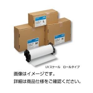 【送料無料】UVスケール M ロールタイプ【代引不可】