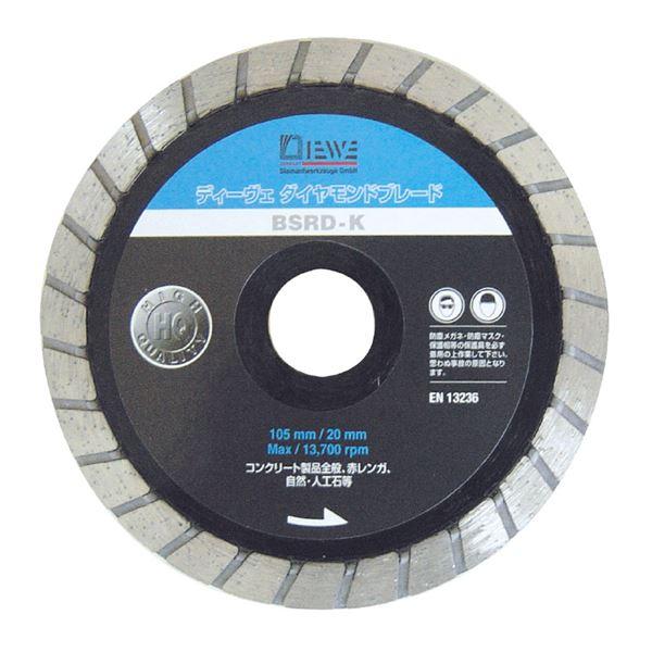 【送料無料】DIEWE(ディーベ) BSRDK-230 BSRDK230MM ダイヤモンドカッター【代引不可】