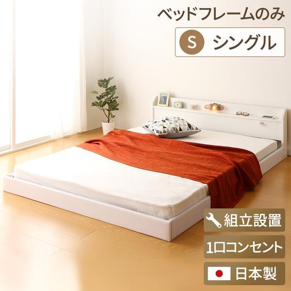 【送料無料】〔組立設置費込〕 日本製 フロアベッド 照明付き 連結ベッド シングル (フレームのみ)『Tonarine』トナリネ ホワイト 白  【代引不可】