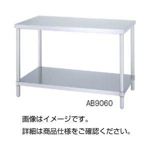 【送料無料】ステンレス作業台 AB18075【代引不可】