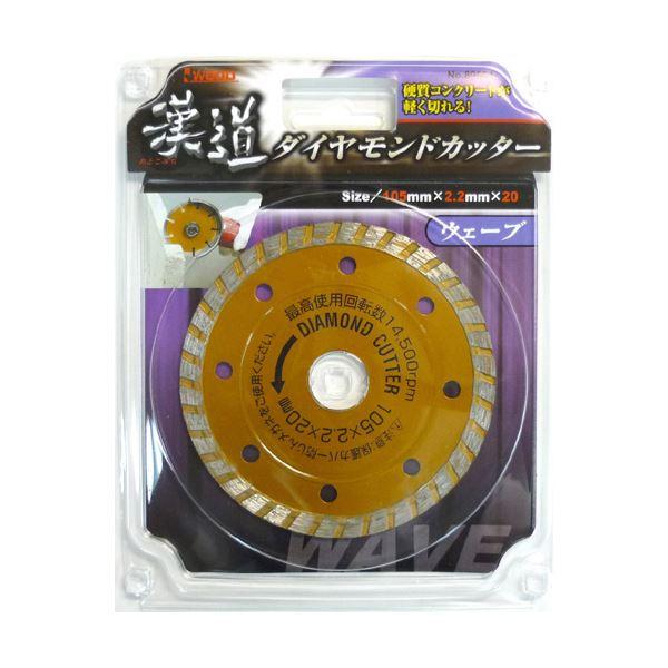 【送料無料】(業務用15個セット) 漢道 ダイヤモンドカッターウェーブ 〔105mm〕 ODW-105【代引不可】