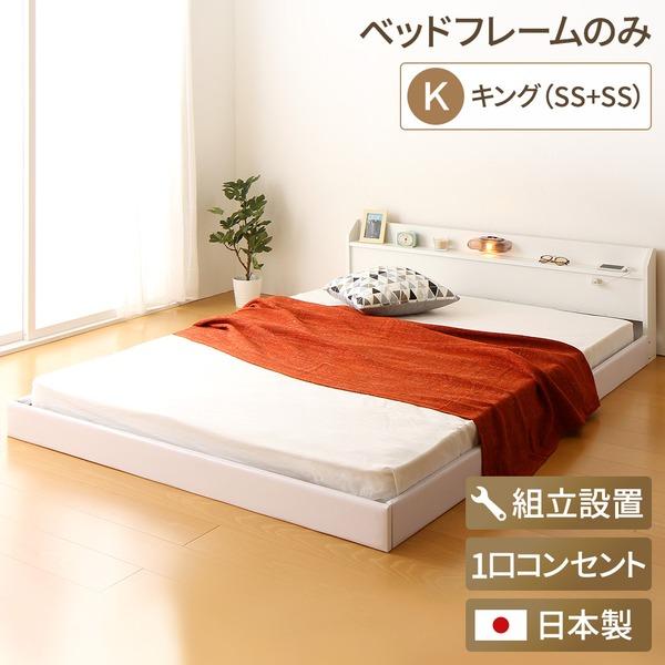 〔組立設置費込〕 日本製 連結ベッド 照明付き フロアベッド キングサイズ(SS+SS) (フレームのみ)『Tonarine』トナリネ ホワイト 白  【代引不可】【北海道・沖縄・離島配送不可】
