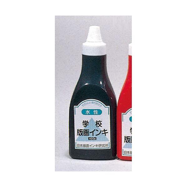 (業務用10セット) 日本版画インキ研究所 版画インキ 水性 400g 黒【代引不可】