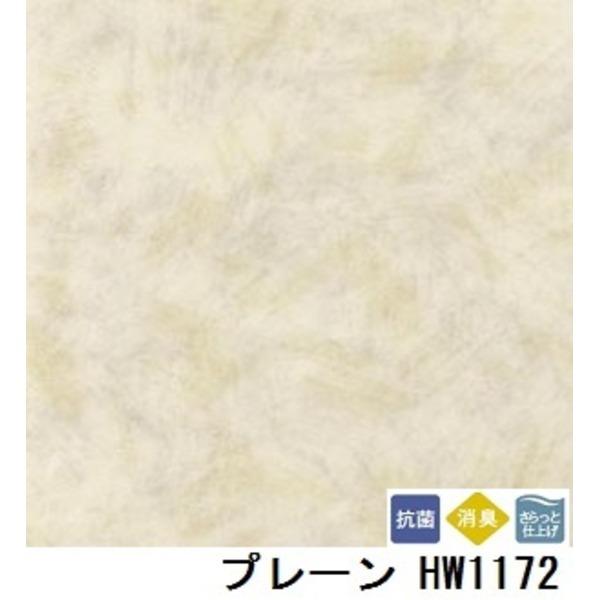ペット対応 消臭快適フロア プレーン 品番HW-1172 サイズ 182cm巾×8m【代引不可】