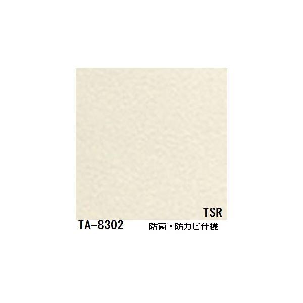 【送料無料】抗菌・防カビ仕様の粘着付き化粧シート カラーシリーズ サンゲツ リアテック TA-8302 122cm巾×5m巻〔日本製〕【代引不可】