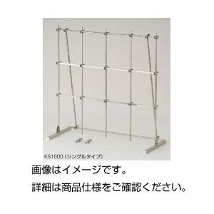 【送料無料】ユニットスタンド KS1000【代引不可】