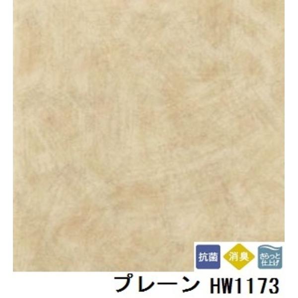 ペット対応 消臭快適フロア プレーン 品番HW-1173 サイズ 182cm巾×8m【代引不可】