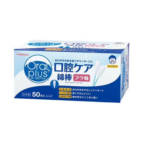 ピップアサヒグループ食品 オーラルプラス C25口腔ケア綿棒50本 12箱【代引不可】