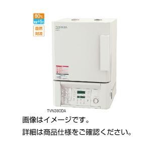 【送料無料】恒温培養器 TVN680DA【代引不可】