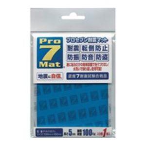 (業務用10セット) プロセブン 耐震マット P-N1001L 1枚【代引不可】【北海道・沖縄・離島配送不可】
