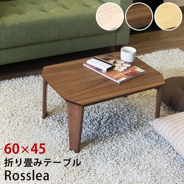 【送料無料】折りたたみテーブル/ローテーブル 〔幅60cm ナチュラル〕 木製脚付き 『Rosslea』 〔リビング ダイニング〕【代引不可】