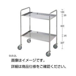 【送料無料】ステンレスカート SUS-2S【代引不可】