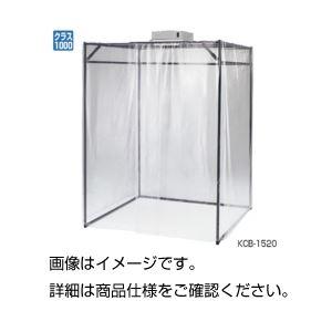 【送料無料】クリーンブース KCB-1520【代引不可】