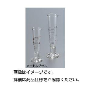 (まとめ)メートルグラス 50ml〔×3セット〕【代引不可】