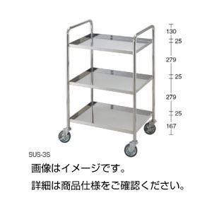 【送料無料】ステンレスカート SUS-3S【代引不可】
