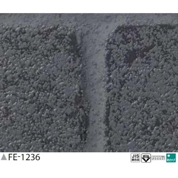 レンガ調 のり無し壁紙 サンゲツ FE-1236 92cm巾 45m巻【代引不可】