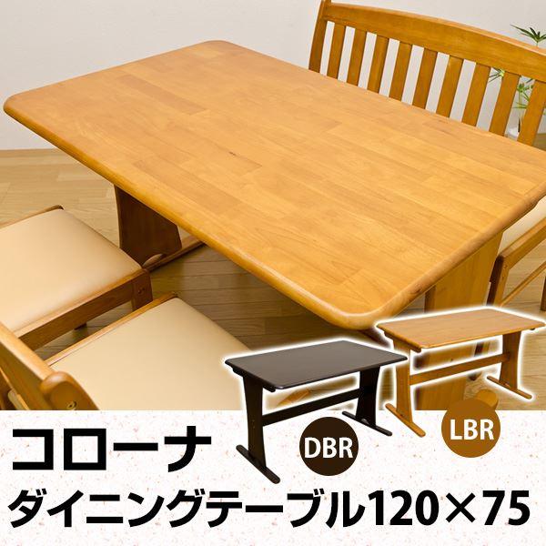 【送料無料】ダイニングテーブル 〔120cm×75cm〕 ダークブラウン 木製 アジャスター付き T字型脚 『コローナ』【代引不可】
