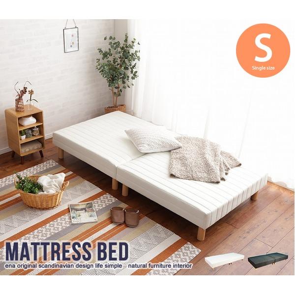 【送料無料】脚付きマットレスベッド 〔シングルサイズ/ブラック〕 2分割式 ポリエステル素材【代引不可】