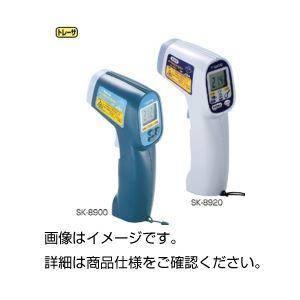 【送料無料】放射温度計SK-8900【代引不可】