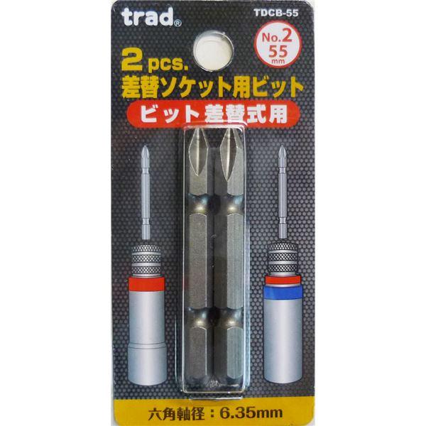 (業務用50セット) TRAD 差替ソケット用ビット 〔2本入り×50セット〕 #2×55mm TDCB-55 〔DIY/大工道具〕【代引不可】