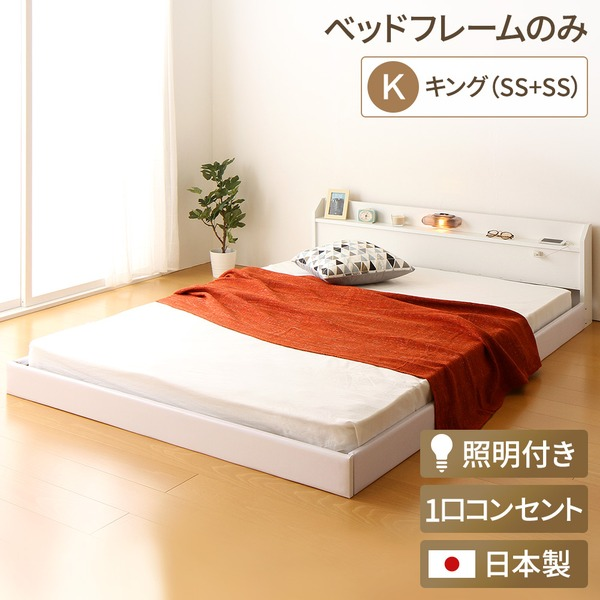 日本製 連結ベッド 照明付き フロアベッド キングサイズ(SS+SS) (ベッドフレームのみ)『Tonarine』トナリネ ホワイト 白【代引不可】【北海道・沖縄・離島配送不可】