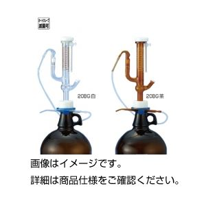 【送料無料】オートビューレット(茶ガロン瓶付)20BG白【代引不可】