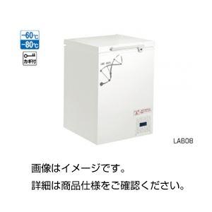 【送料無料】超低温フリーザ LAB41【代引不可】