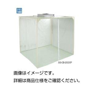 【送料無料】クリーンブースSS-CB-2000F【代引不可】