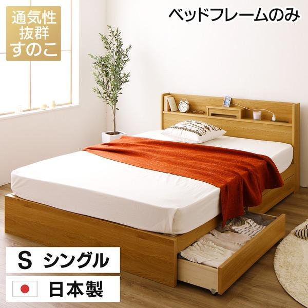 【送料無料】国産 すのこ仕様 スマホスタンド付き 引き出し付きベッド シングル (フレームのみ) 『OTONE』 オトネ ナチュラル コンセント付き 日本製【代引不可】