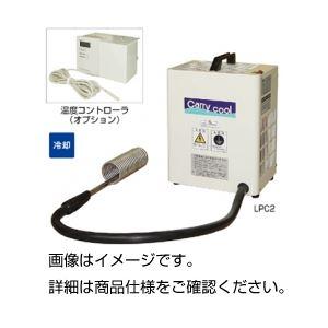 【送料無料】キャリークール(投込み型) LPC2-J【代引不可】