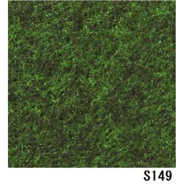 パンチカーペット サンゲツSペットECO 色番S-149 182cm巾×6m【代引不可】