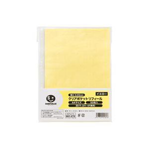 【送料無料】(業務用50セット) ジョインテックス クリアポケット中紙有 30穴50枚黄 D073J-YL【代引不可】