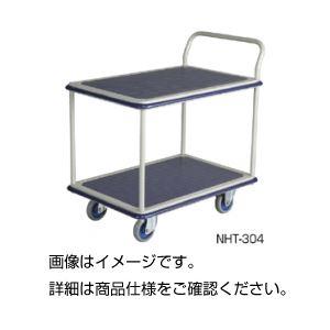 【送料無料】(まとめ)ハンドトラック2段 NHT-304〔×2セット〕【代引不可】