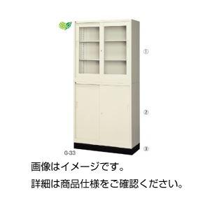 【送料無料】ガラス引違保管庫 ガラス戸 G-33SG【代引不可】