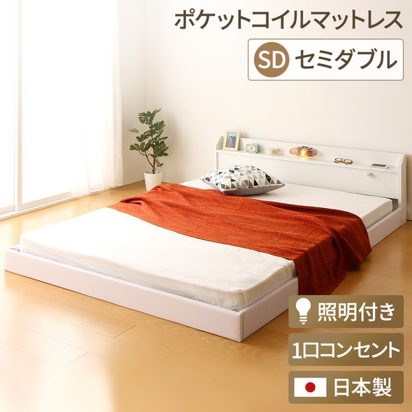 【送料無料】日本製 フロアベッド 照明付き 連結ベッド セミダブル (ポケットコイルマットレス付き) 『Tonarine』トナリネ ホワイト 白【代引不可】