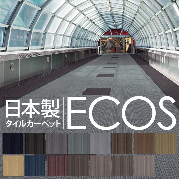 【送料無料】スミノエ タイルカーペット 日本製 業務用 防炎 撥水 防汚 制電 ECOS LP-3003 50×50cm 20枚セット 〔日本製〕【代引不可】