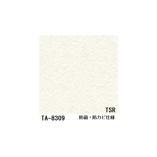 抗菌・防カビ仕様の粘着付き化粧シート カラーシリーズ サンゲツ リアテック TA-8309 122cm巾×7m巻〔日本製〕【代引不可】
