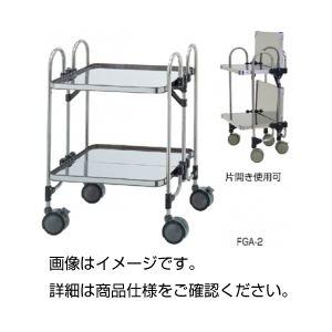 【送料無料】折りたたみ式ステンレスワゴン FGAW-2【代引不可】