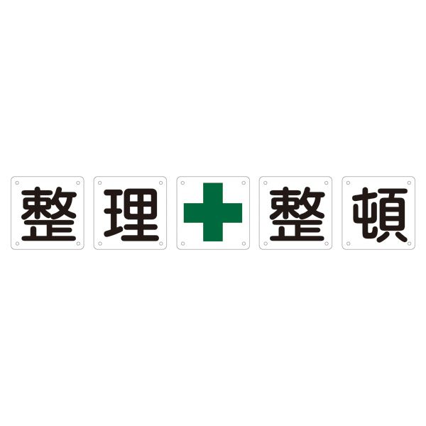 組標識 整理整頓 組50B(中) 〔5枚1組〕【代引不可】【北海道・沖縄・離島配送不可】