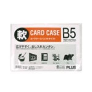 (業務用200セット) プラス 再生カードケース ソフト B5 PC-315R【代引不可】【北海道・沖縄・離島配送不可】