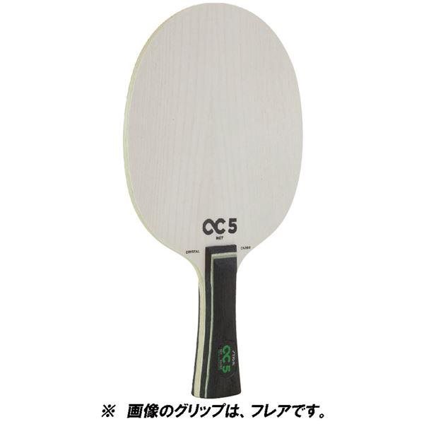 【送料無料】STIGA(スティガ) シェイクラケット CC5 NCT WINNER(CC5 NCT アナトミカル) 【代引不可】
