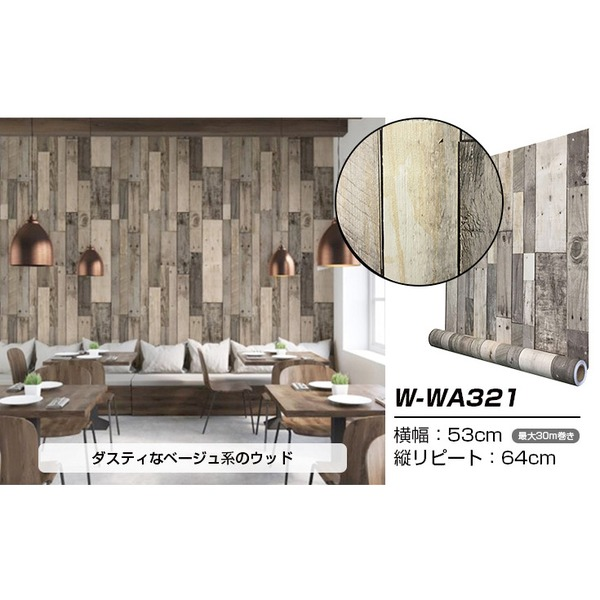 【送料無料】壁紙シール/プレミアムウォールデコシート 〔30m巻〕 W-WA321 木目 オールド ベージュ系【代引不可】