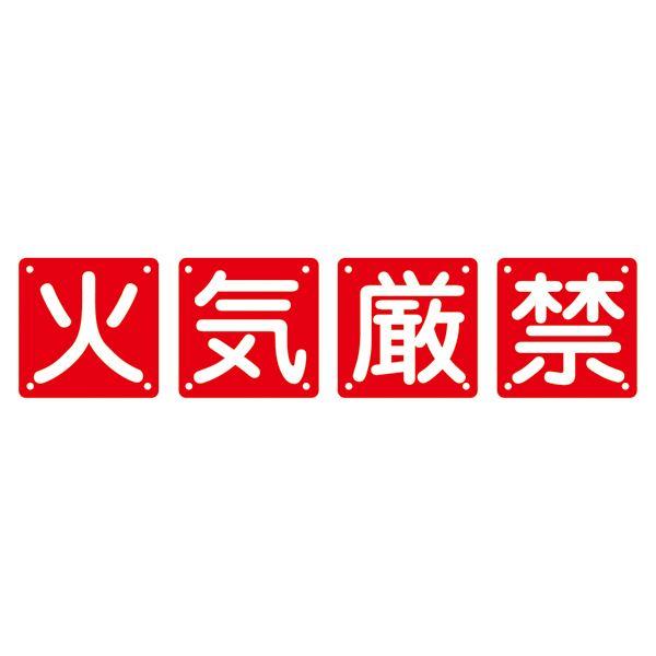 組標識 火気厳禁 組40A(小) 〔4枚1組〕【代引不可】【北海道・沖縄・離島配送不可】