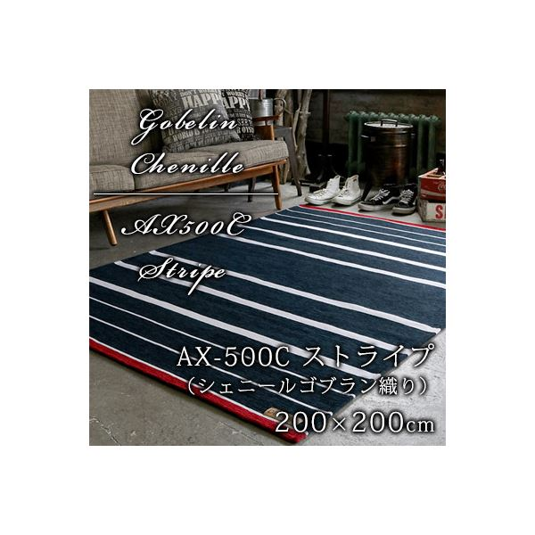 【送料無料】シェニールゴブラン織り ストライプ ラグ (AX500C) 200×200cm インディゴ【代引不可】