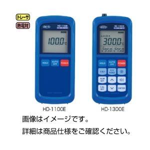 【送料無料】デジタル温度計 HD-1100E【代引不可】