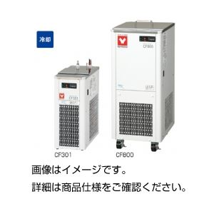 【送料無料】冷却水循環装置 CF800【代引不可】