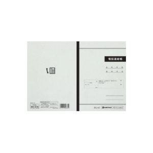 【送料無料】(業務用200セット) ジョインテックス 電話連絡帳 P039J【代引不可】