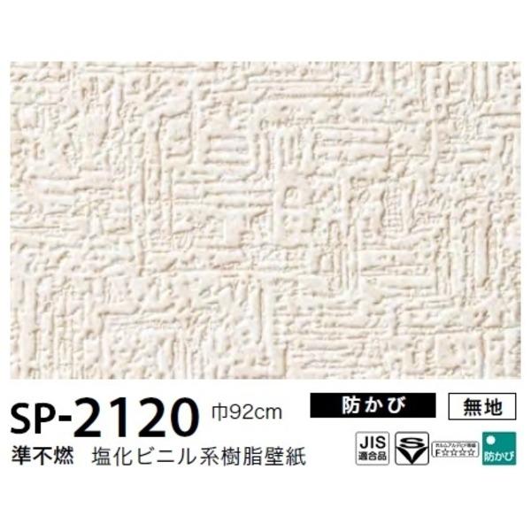 【送料無料】お得な壁紙 のり無しタイプ サンゲツ SP-2120 〔無地〕 92cm巾 45m巻【代引不可】