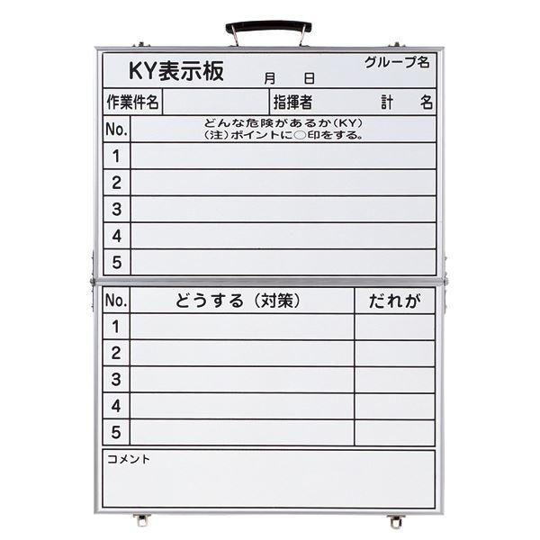 危険予知活動黒板〈ホワイトボード〉 KY表示板 作業件名 指揮者 どうする(対策) だれが KKY-4【代引不可】【北海道・沖縄・離島配送不可】